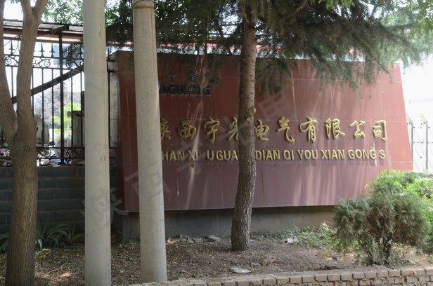 陕西宇伟德平台直营气有限公司厂内环境